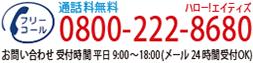 0800-222-8680